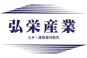 株式会社弘栄産業
